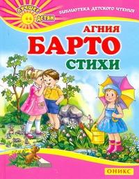 Барто А.Л. - Стихи обложка книги