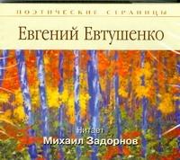 Евтушенко Е. А. - Аудиокн. Поэтические страницы. Евтушенко обложка книги