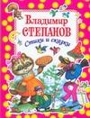 Степанов В.Д. - Стихи и сказки обложка книги