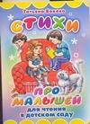 Стихи про малышей для чтения в детском саду