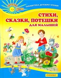 Данкова Р. Е. - Стихи, сказки, потешки для малышей обложка книги