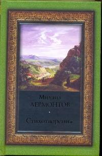 Стихотворения Лермонтов М. Ю.