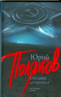 Поляков Ю.М. - Сто дней до приказа обложка книги