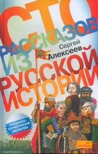 Алексеев С.П. - Сто рассказов из русской историии обложка книги
