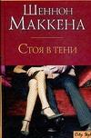 Маккена Ш. - Стоя в тени обложка книги