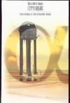 Страна багровых туч. Путь на Амальтею. Стажеры Стругацкий А.Н., Стругацкий Б.Н.
