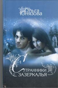 Юнязова Ольга - Странники зазеркалья обложка книги