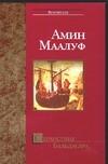 Мэрфи Дж. - Странствие Бальдасара обложка книги