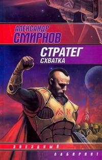 Смирнов А. - Стратег. Схватка обложка книги