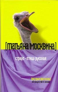 Москвина Т.В. - Страус - птица русская обложка книги