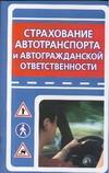 Платонов А. - Страхование автотранспорта и автогражданской ответственности обложка книги