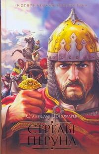 Пономарев С.А. - Стрелы Перуна обложка книги