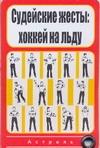 Трофимова И.В. - Судейские жесты: хоккей на льду обложка книги