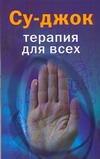 Платонова О. - Су-джок. Терапия для всех обложка книги
