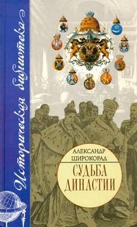 Широкорад А.Б. - Судьба династии обложка книги