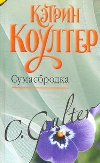 Коултер К. - Сумасбродка обложка книги