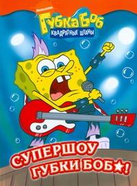 Ингберг Ольга - Супершоу Губки Боба обложка книги