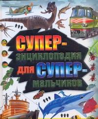Пол Уиллис - Суперэнциклопедия для супермальчиков обложка книги