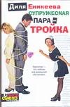 Супружеская пара - тройка Еникеева Д.
