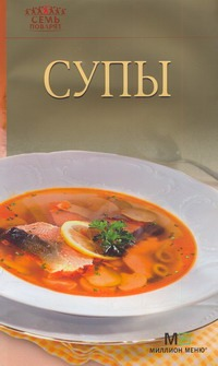 - Супы обложка книги