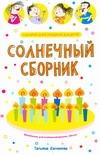Сценарии дней рождения для детей Евтюкова Т.А.