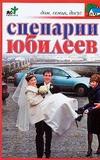 Хворостухина С.А. - Сценарии юбилеев обложка книги