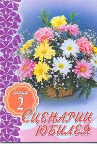 Кугач А.Н., Турыгина С.В. - Сценарии юбилея. Вып. 2 обложка книги