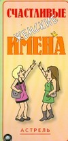 - Счастливые женские имена обложка книги