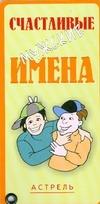 - Счастливые мужские имена обложка книги