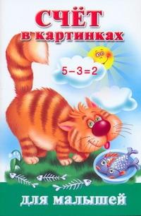 Виноградова Е., Горбунова И.В., Серебрякова О. - Счет в картинках для малышей обложка книги