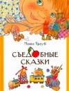 Селиванова Е., Трауб Маша - Съедобные сказки обложка книги