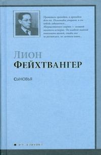 Сыновья Станевич В., Фейхтвангер Л.