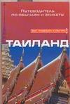 Джонс Р. - Таиланд обложка книги