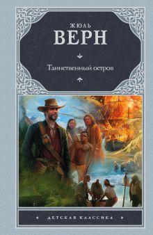 Таинственный остров обложка книги