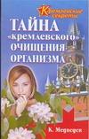 Медведев Константин - Тайна кремлевского очищения организма обложка книги