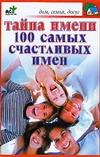 Доброва Е.В. - Тайна имени. 100 самых счастливых имен обложка книги