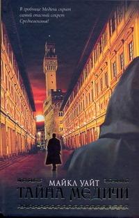Уайт М. - Тайна Медичи обложка книги