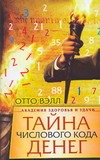 Вэлл Отто - Тайна числового кода денег обложка книги