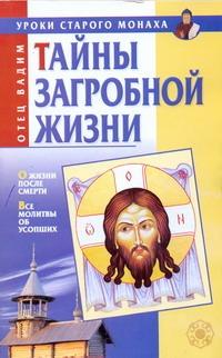 Вадим, отец - Тайны загробной жизни обложка книги