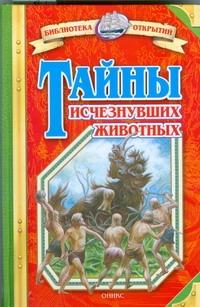 Непомнящий Николай - Тайны исчезнувших животных обложка книги