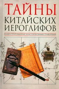Соколов В. - Тайны китайских иероглифов обложка книги