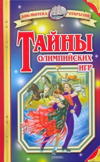 Малов В.И. - Тайны олимпийских игр обложка книги