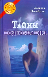 Нимбрук Л. - Тайны подсознания обложка книги