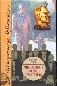 Сора С. - Тайные общества, которые правят миром обложка книги