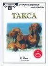 Юинг С. - Такса обложка книги