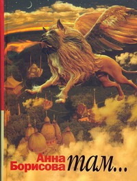 Борисова Анна - Там… обложка книги