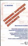 Назаренко К.С. - Таможенное оформление внешнеэкономической деятельности обложка книги