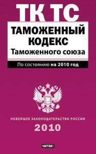 - Таможенный кодекс таможенного союза по сост. на  2010 год обложка книги