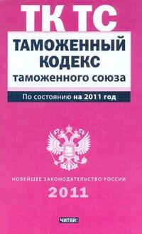 - Таможенный кодекс Таможенного союза по сост. на 2011 год обложка книги