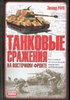 Раус Э. - Танковые сражения на Восточном фронте обложка книги